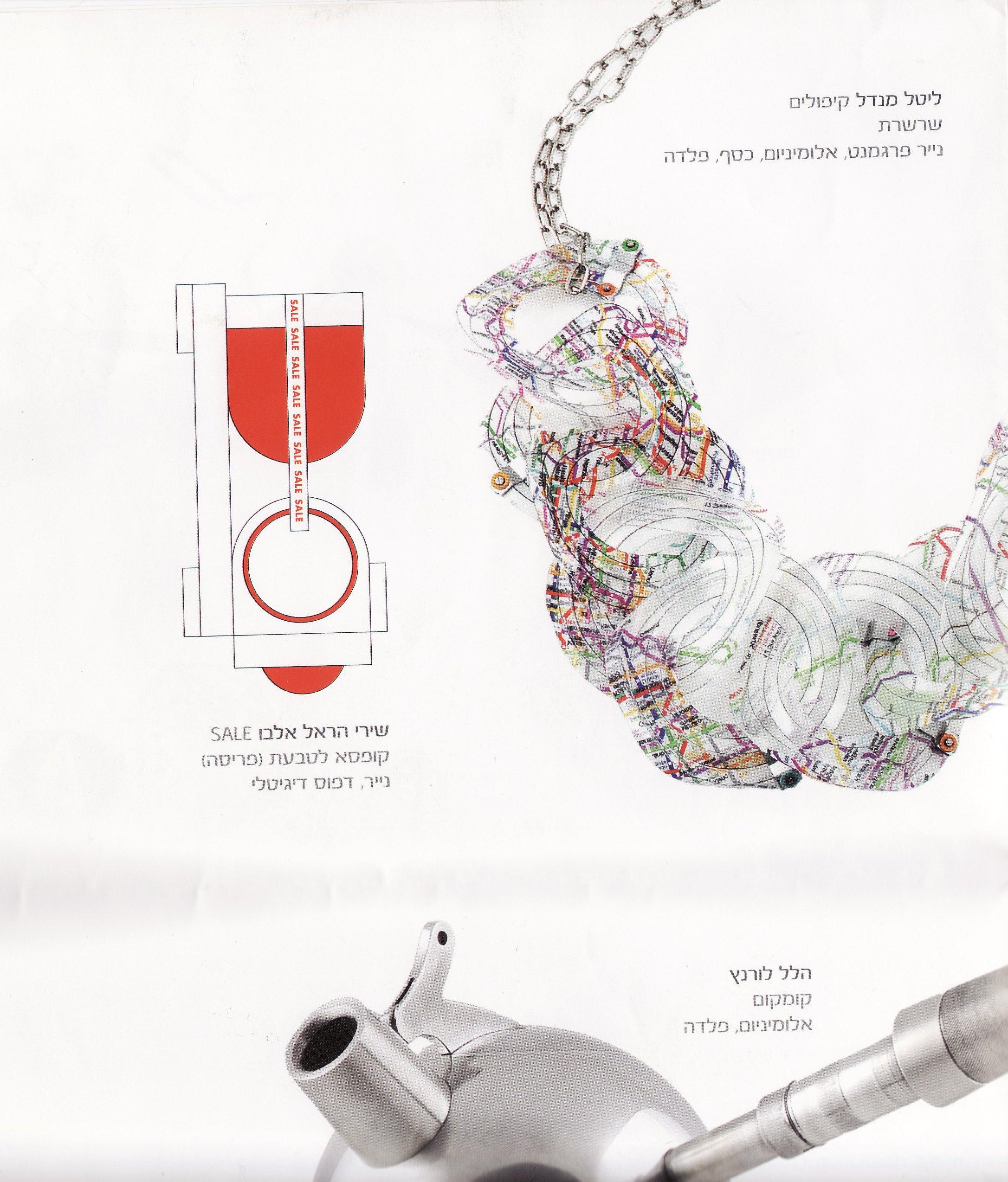 Exhibitions Publications Lital Mendel Jewelry Design